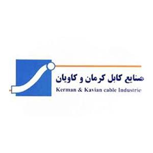 سیم و کابل کرمان